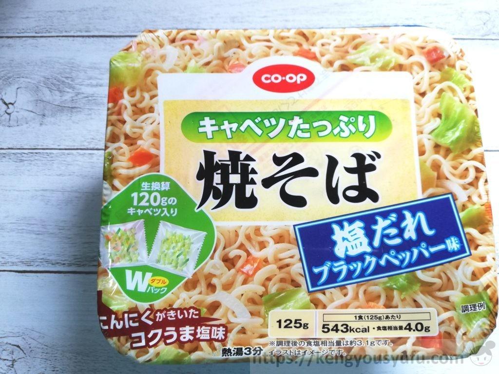 食材宅配コープデリで購入した「キャベツたっぷり焼そば 塩だれブラックペッパー味」パッケージ画像