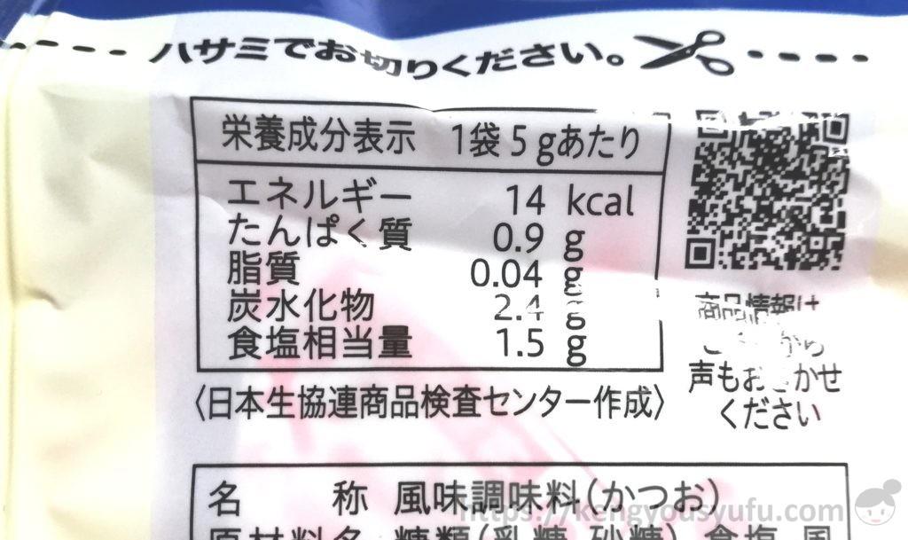 食材宅配コープデリで購入したシマヤ「だしの素」栄養成分表示