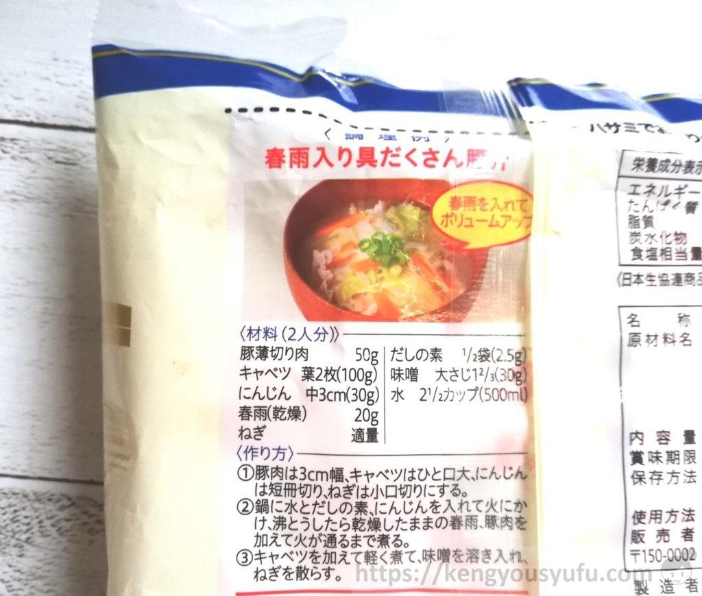 食材宅配コープデリで購入したシマヤ「だしの素」みそ汁の作り方