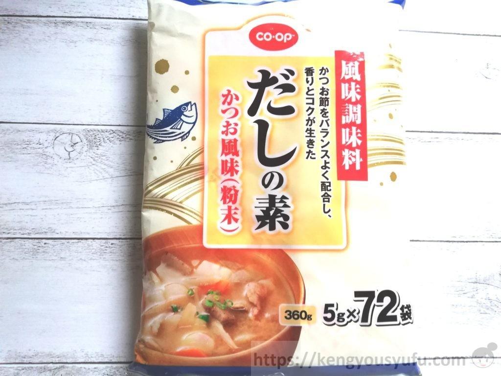 食材宅配コープデリで購入したシマヤ「だしの素」パッケージ画像