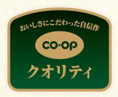 おいしさにこだわった自信作 コープクオリティ ロゴ