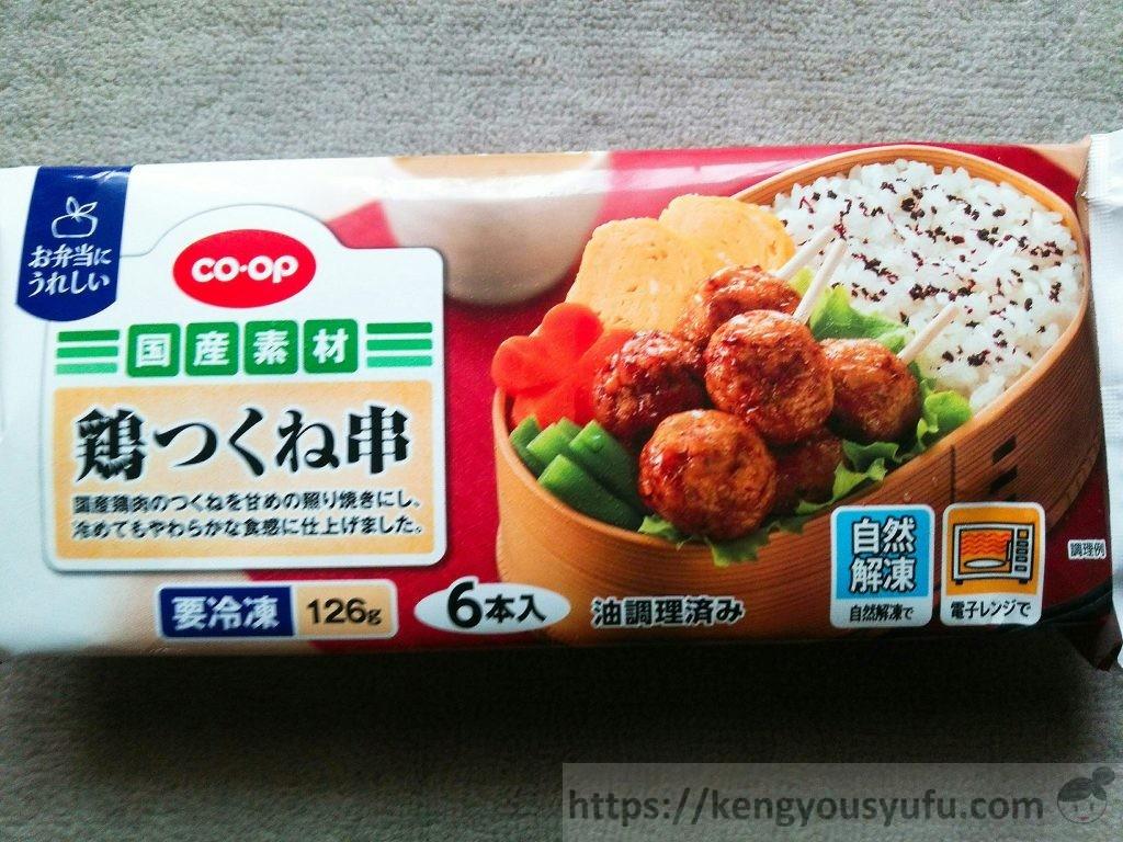 コープ国産素材「鶏つくね串」ちょっと予想を裏切られました