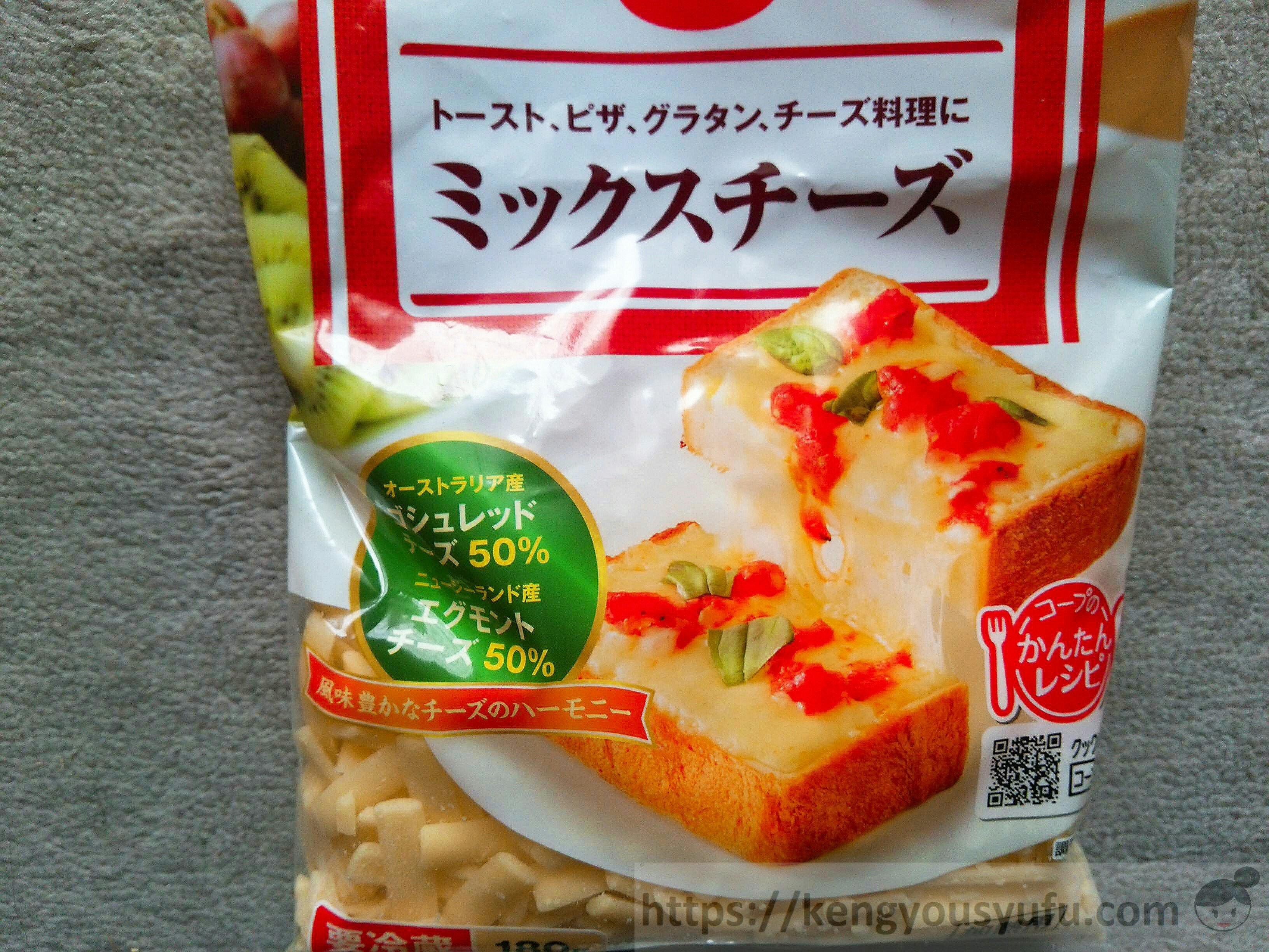 食材宅配コープデリのミックスチーズ 使い勝手が良くてどんな料理もおいしくなる!