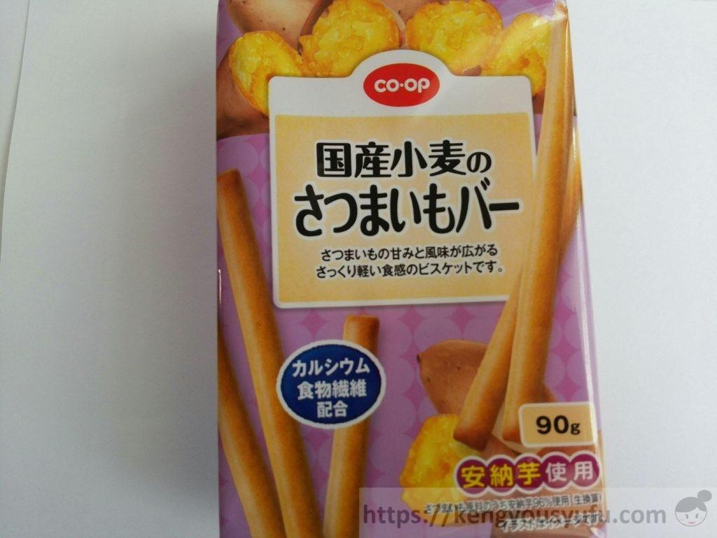食材宅配コープデリで購入した「国産小麦のさつまいもバー」パッケージ画像