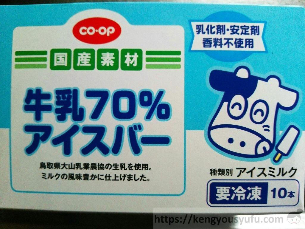 食材宅配コープデリ国産素材「牛乳70%アイスバー」パッケージ画像