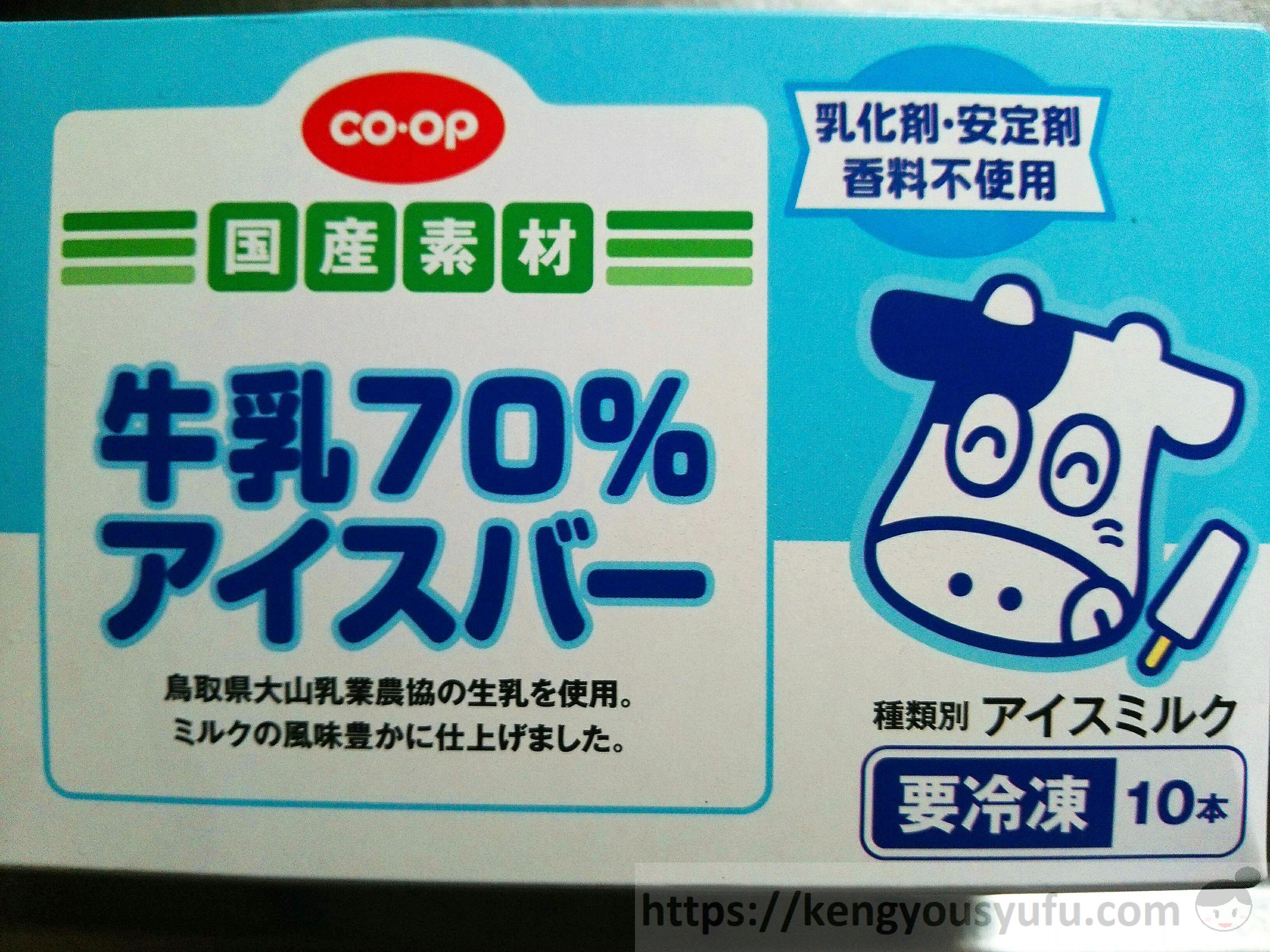 食材宅配コープデリ 国産素材牛乳70%アイスバーをお試し