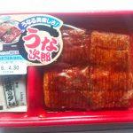 食材宅配コープデリで買った「うな次郎」 パッケージ画像
