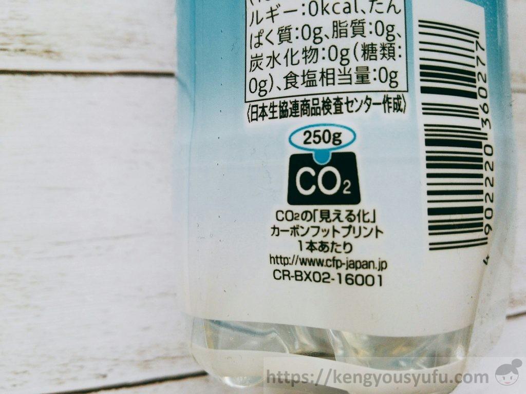 食材宅配コープデリのただの炭酸水 まさしくネーミング通り カーボンフットプリント