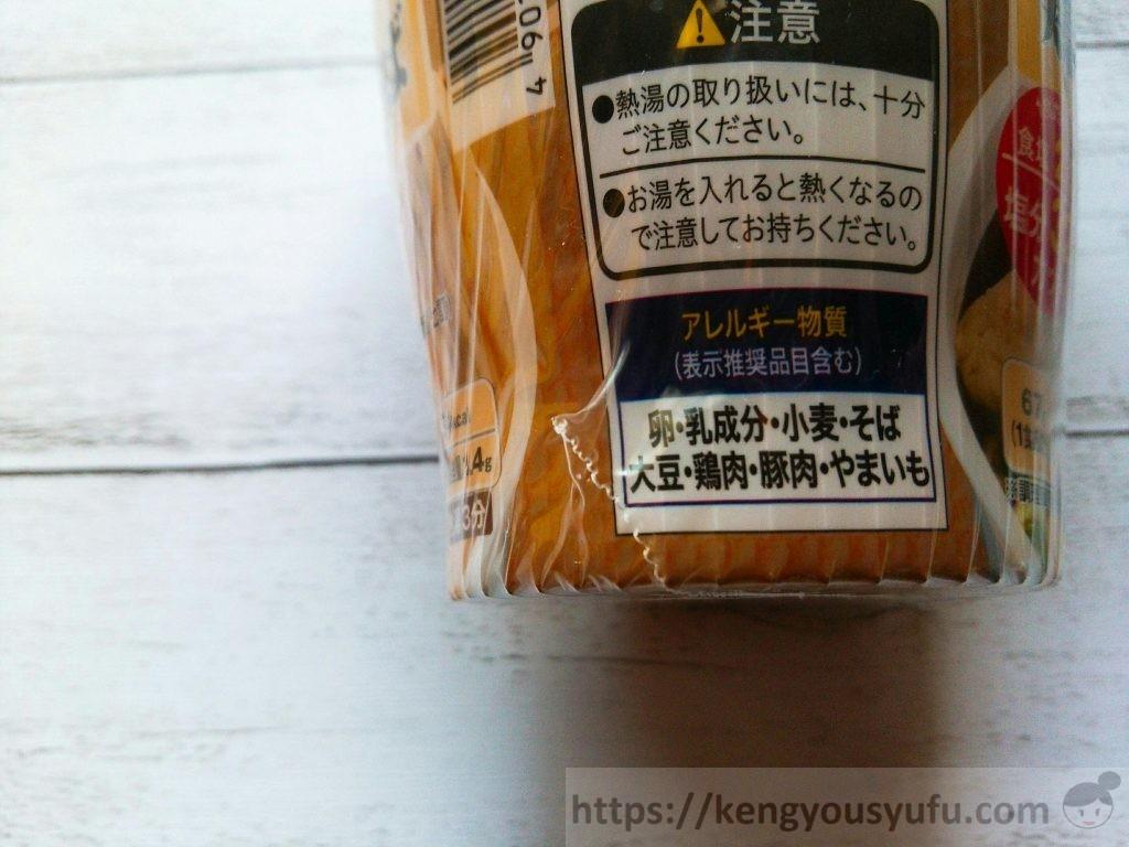 食材宅配コープデリで購入した【コープ健康配慮】鶏だんごそば アレルギ物質