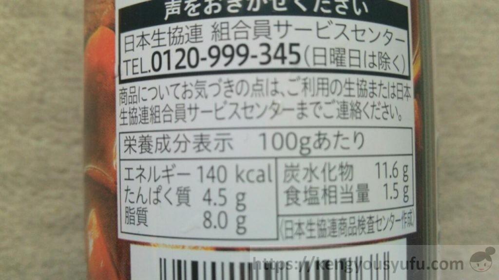 食材宅配コープデリで購入した「野菜とビーフの旨みで仕上げたデミグラスソース」栄養成分表示