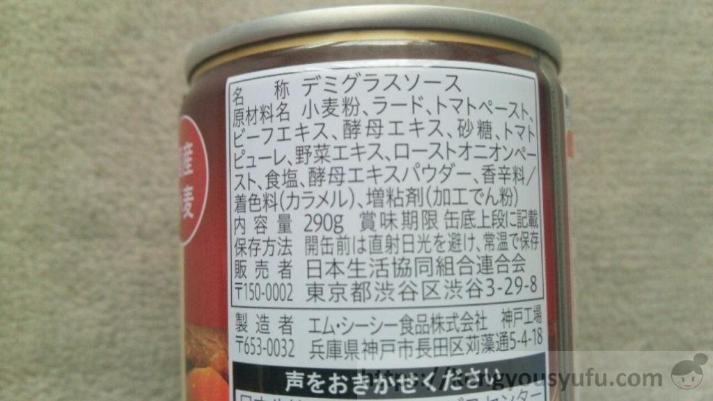 食材宅配コープデリで購入した「野菜とビーフの旨みで仕上げたデミグラスソース」原材料画像