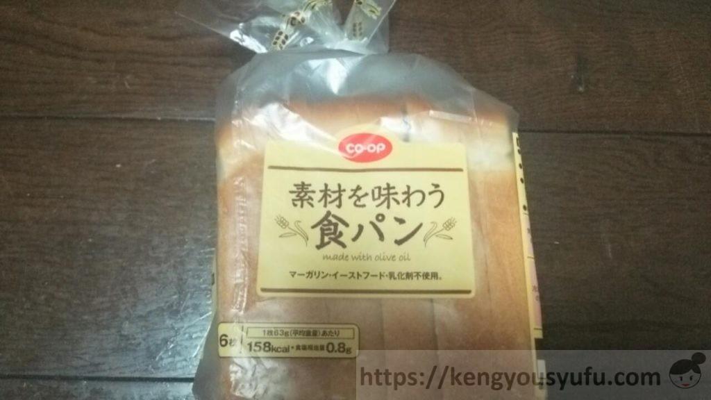 食材宅配コープデリで購入した「素材を味わう食パン」パッケージ画像