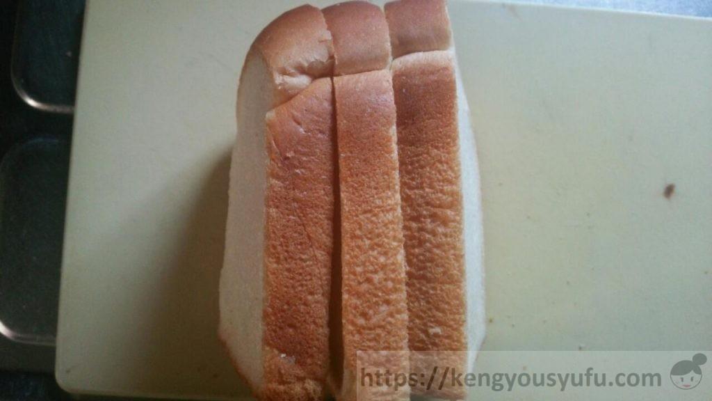 食材宅配コープデリで購入した「素材を味わう食パン」横から見た画像