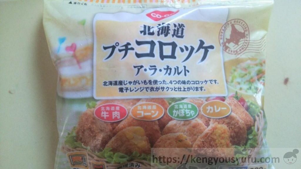 食材宅配コープデリ「北海道プチコロッケアラカルト」お弁当に便利!