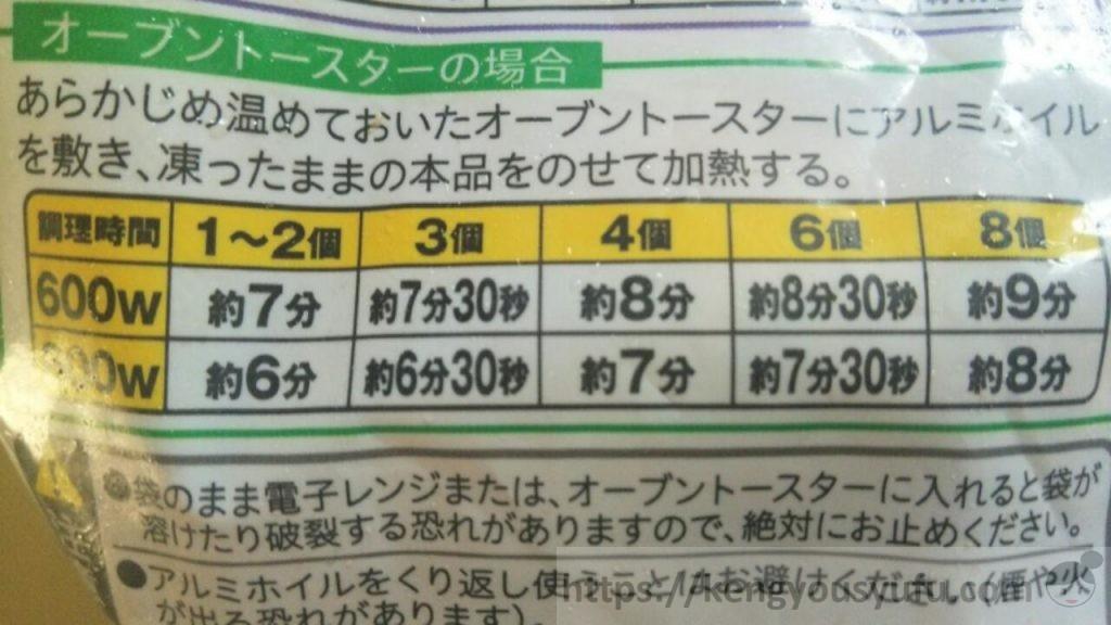 食材宅配コープデリ「北海道プチコロッケアラカルト」お弁当に便利!オーブントースター調理方法