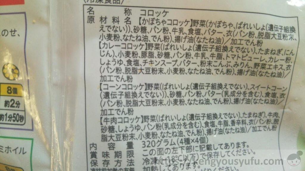 食材宅配コープデリ「北海道プチコロッケアラカルト」お弁当に便利!原材料