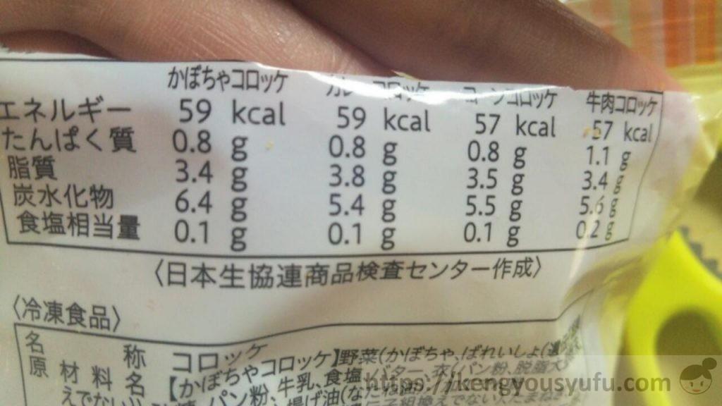 食材宅配コープデリ「北海道プチコロッケアラカルト」お弁当に便利!栄養成分表示