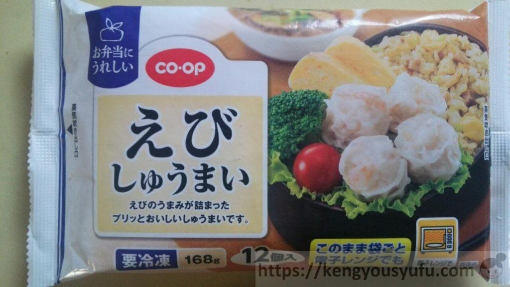 食材宅配コープデリで買った電子レンジで簡単「えびしゅうまい」パッケージ画像