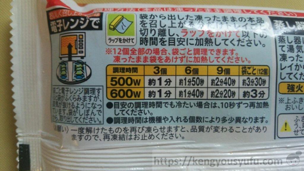 食材宅配コープデリで買った電子レンジで簡単「えびしゅうまい」電子レンジでの加熱方法