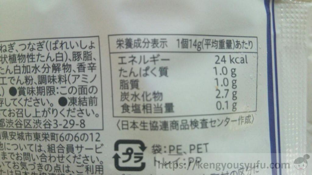 食材宅配コープデリで買った電子レンジで簡単「えびしゅうまい」栄養成分表示