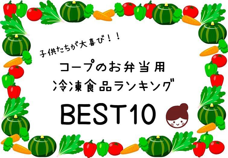 【コープ】子供たち嬉し泣き!弁当に便利な冷凍食品ランキングBEST10