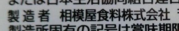 コープ「まろやか絹豆腐」普通の豆腐とは違う!冷奴が一番うまい!相模屋さんが製造