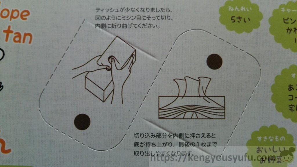 食材宅配コープデリの可愛いほぺたんティッシュで和む 箱裏面のミシン目