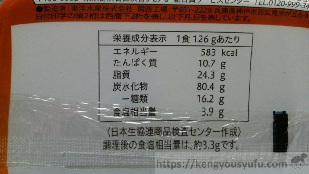 コープの激安カップソース焼きそば2種を比較 普通でうまい! 栄養成分表示