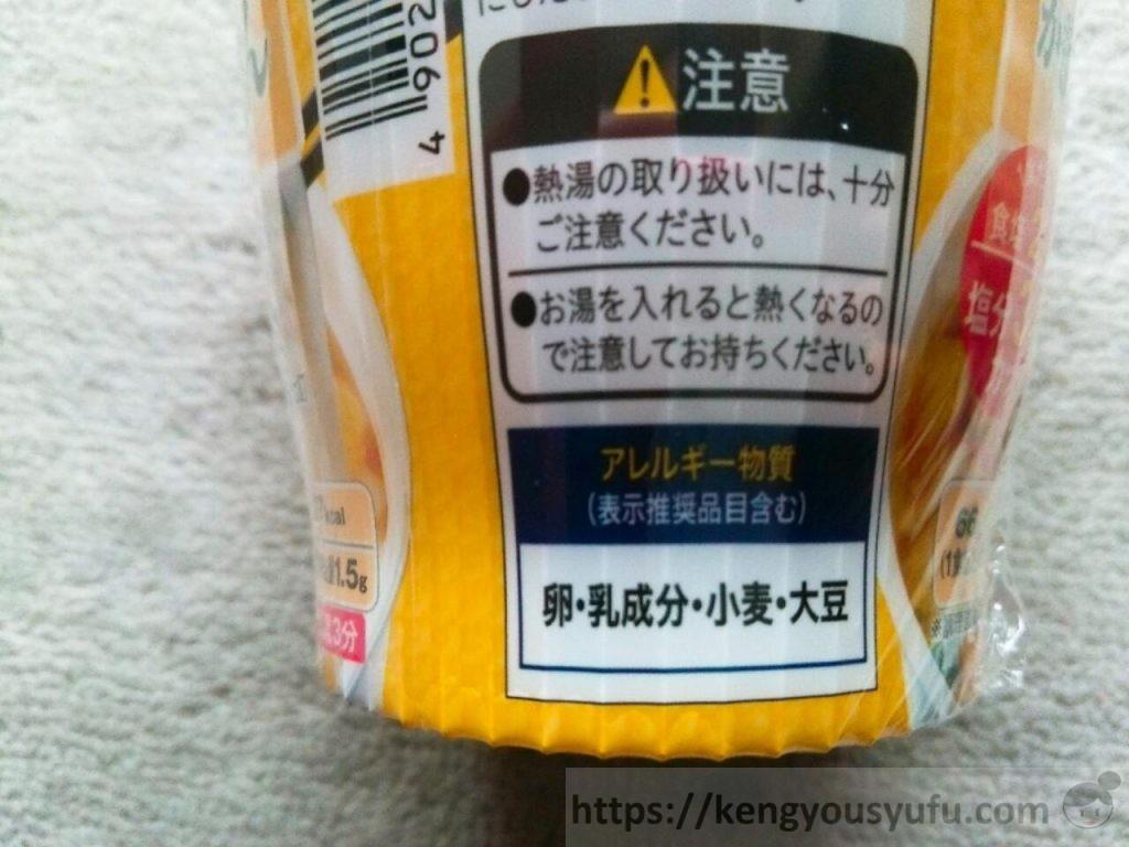 【コープ健康配慮】鶏だんごそばとかき玉きつねうどん アレルギー物質画像