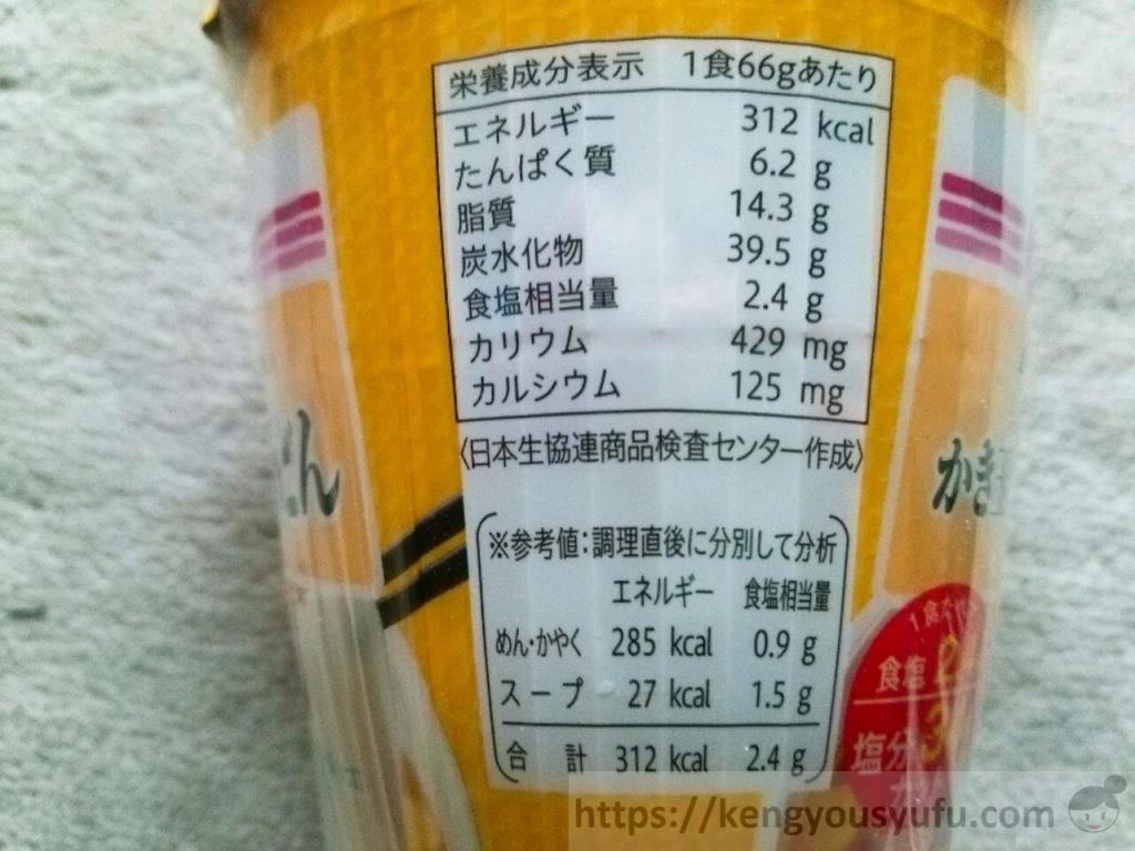 【コープ健康配慮】鶏だんごそばとかき玉きつねうどん 栄養成分表示