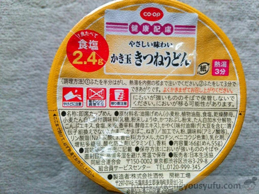 【コープ健康配慮】鶏だんごそばとかき玉きつねうどん 原材料画像