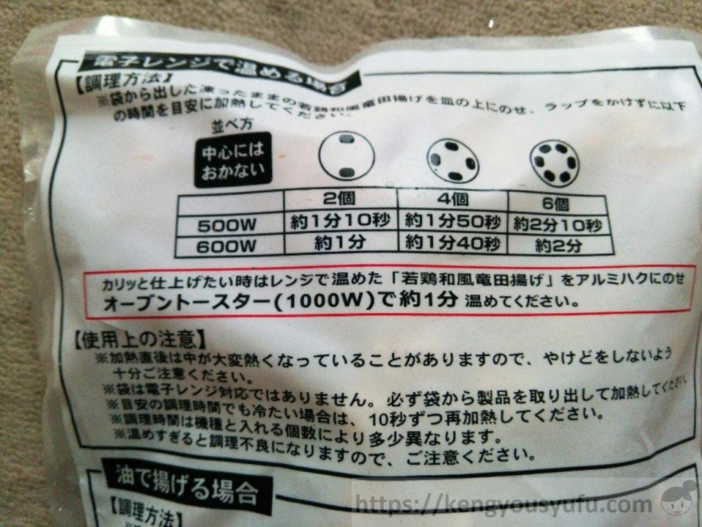 コープで買った大容量竜田揚げ 調理時間