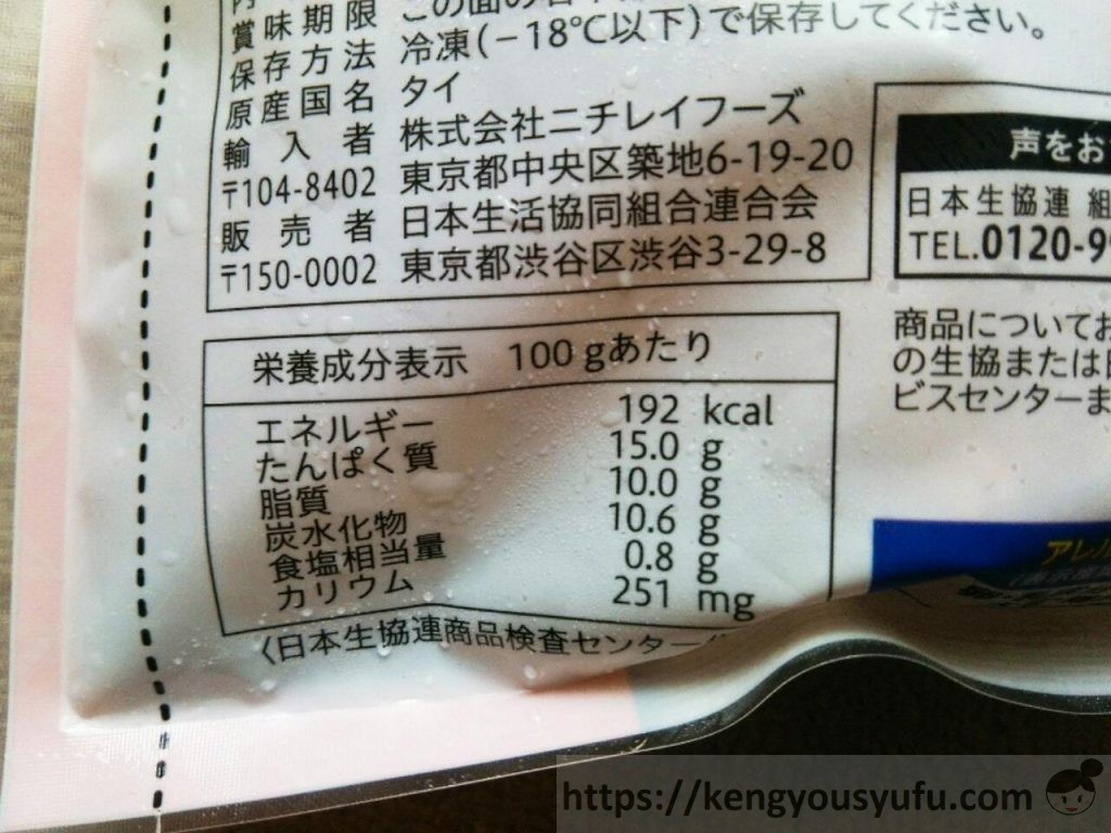 コープ健康配慮「減塩若鶏のから揚げ」思った以上にあっさり 栄養成分表示