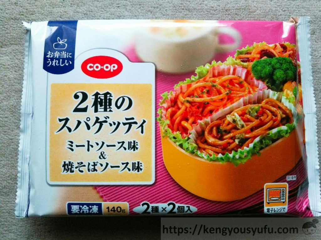 コープのお弁当用冷凍食品「2種のスパゲティ」をお試しして衝撃だった話