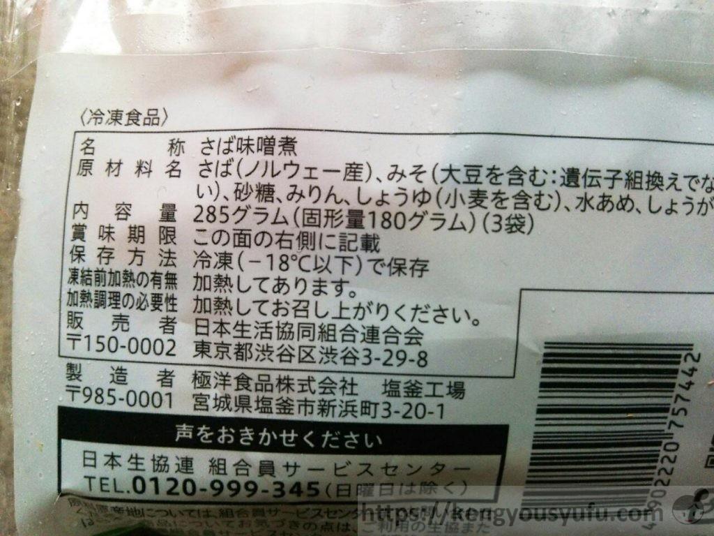 食材宅配コープデリの「さばの味噌煮」原材料画像