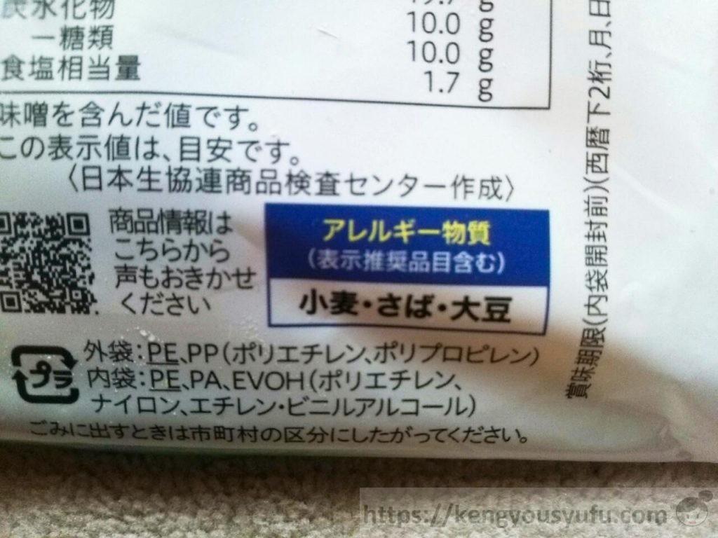 食材宅配コープデリの「さばの味噌煮」アレルギー物質画像