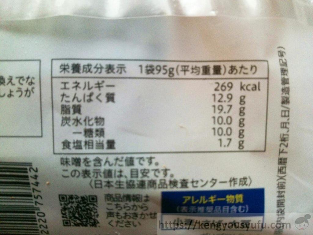 食材宅配コープデリの「さばの味噌煮」栄養成分表示