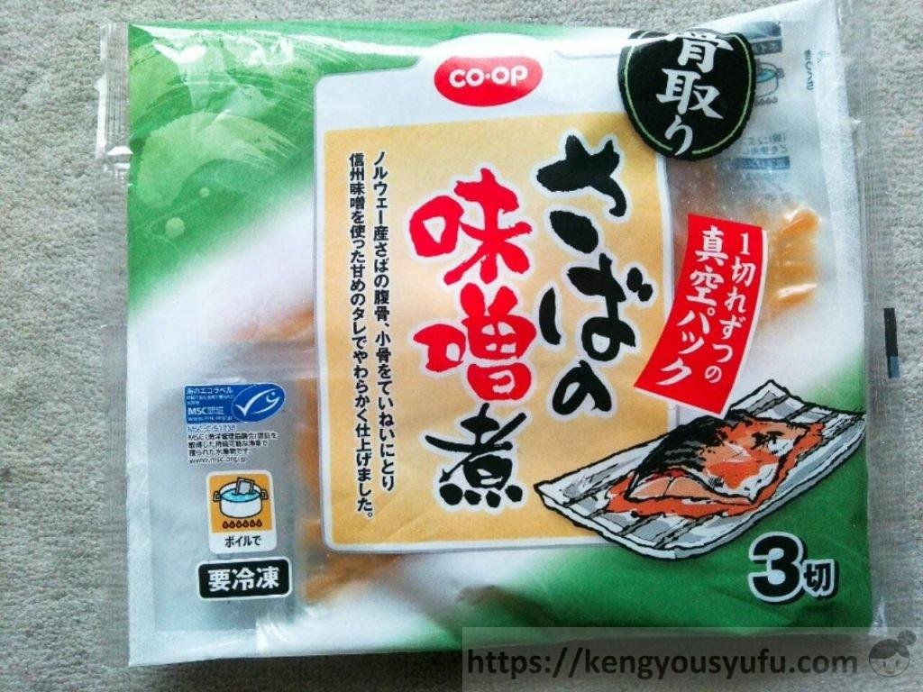 食材宅配コープデリで購入した「さばの味噌煮」パッケージ画像
