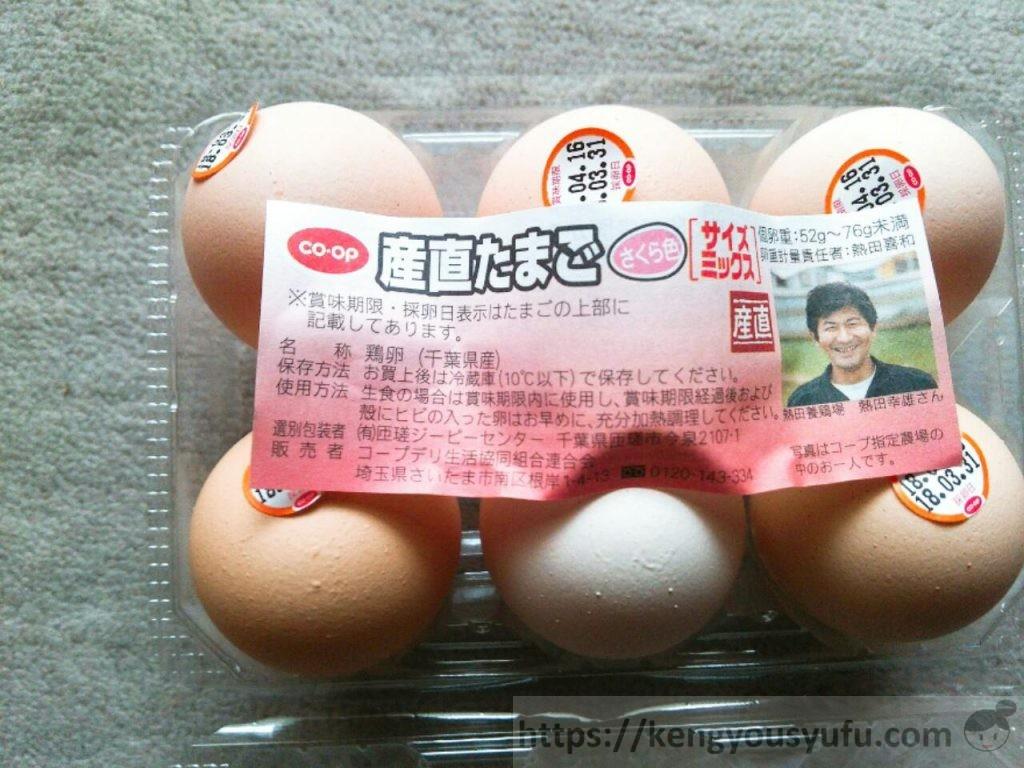 食材宅配コープデリ「産直たまご さくら色」が買えるのは千葉県の組合員限定!