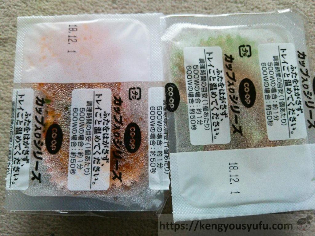 コープのお弁当用冷凍食品「2種のスパゲティ」ミートソース味&焼きそばソース味 加熱調理後の画像