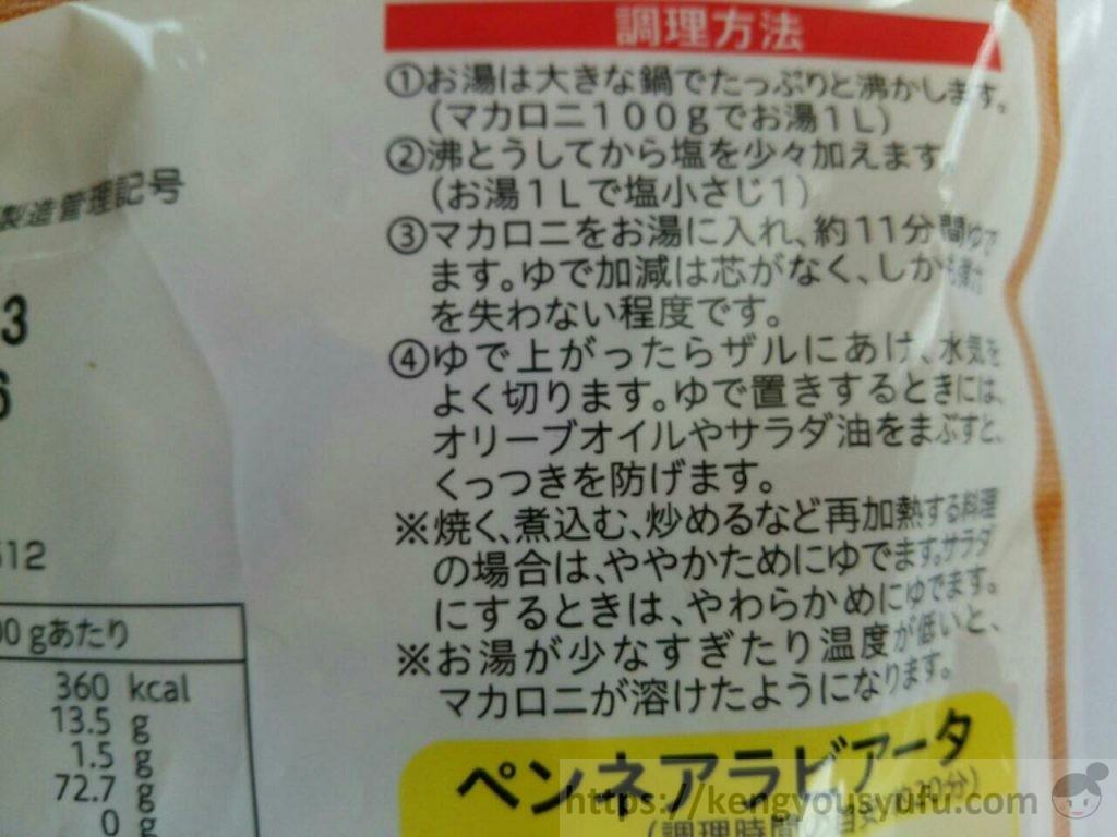 食材宅配コープデリで購入した「ペンネマカロニ」おいしい食べ方