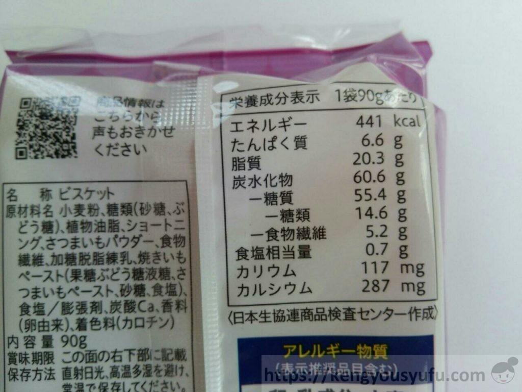 食材宅配コープデリで購入した「国産小麦のさつまいもバー」栄養成分表示