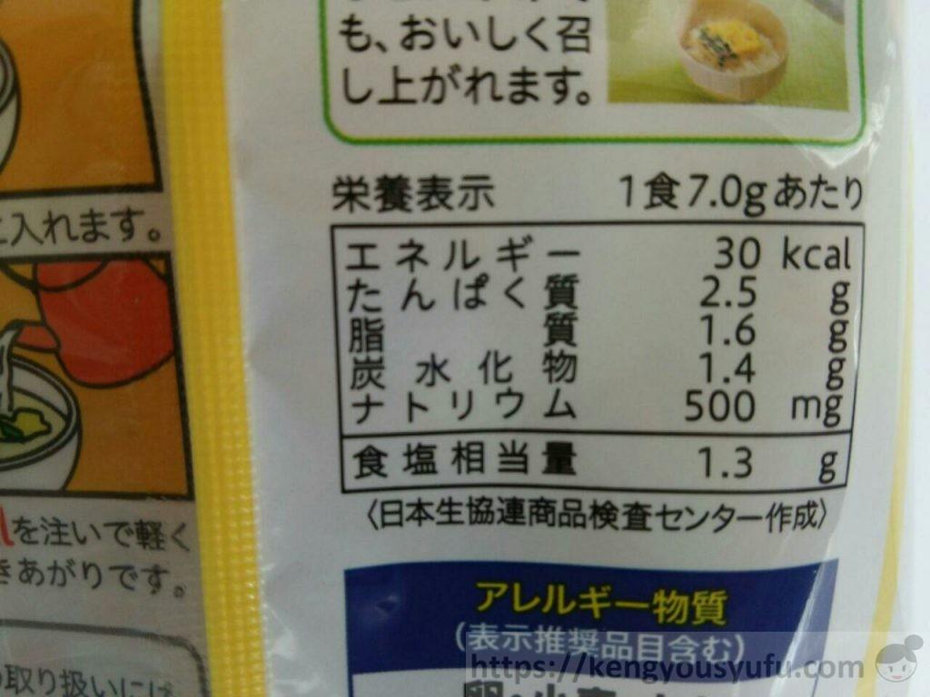 食材宅配コープデリで購入した「たまごスープ」栄養成分表示