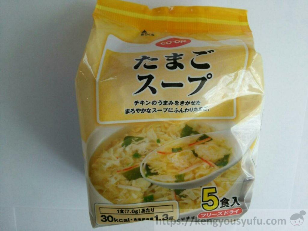 食材宅配コープデリで購入した「たまごスープ」パッケージ画像