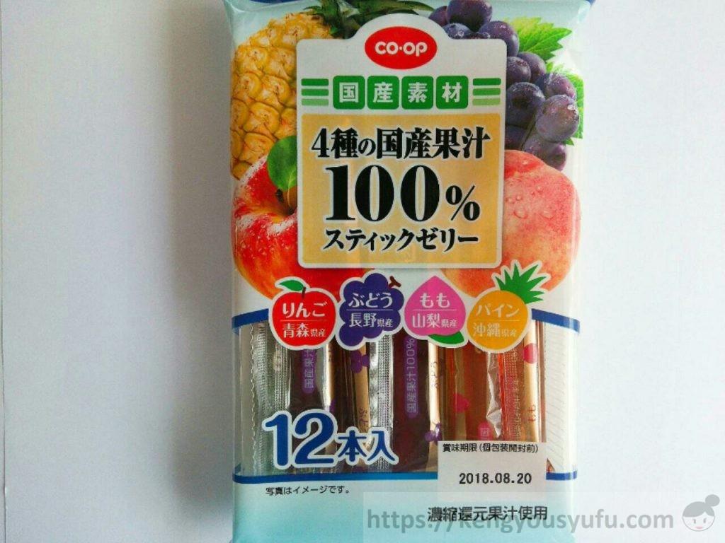 食材宅配コープデリ国産素材「4種の国産果汁100%スティックゼリー」パッケージ画像