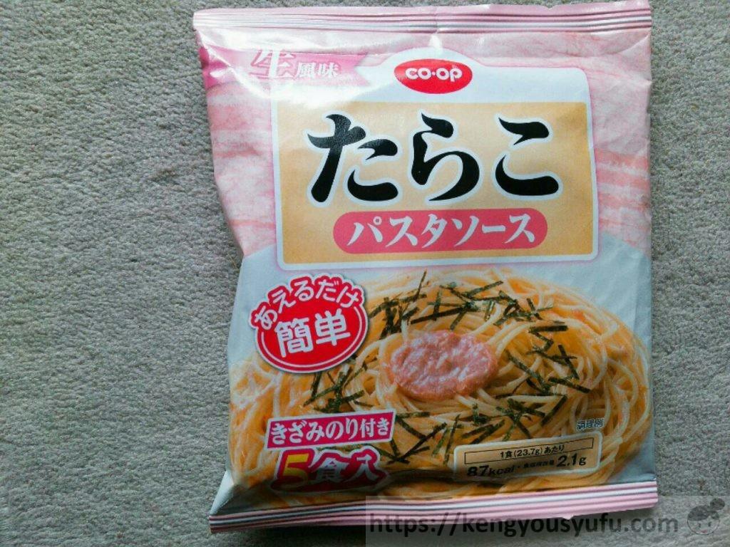 食材宅配コープデリ「たらこパスタソース」簡単って素晴らしい!