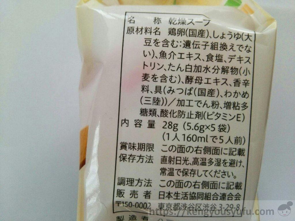 食材宅配コープデリで購入した「国産素材たまごスープあっさりタイプ」原材料画像