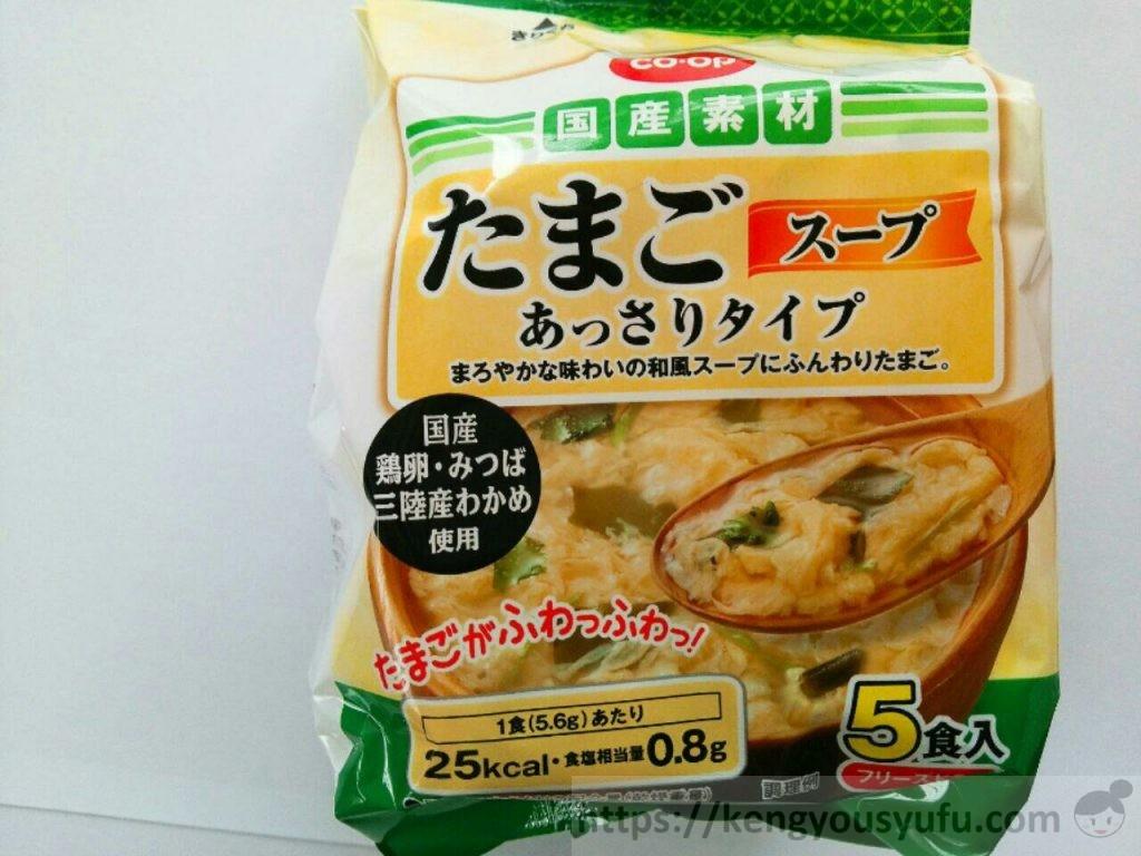 食材宅配コープデリで購入した国産素材「たまごスープあっさりタイプ」パッケージ画像
