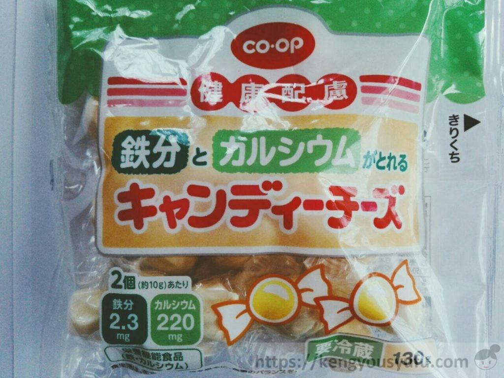 食材宅配コープデリ 鉄分とカルシウムが取れるキャンディーチーズ