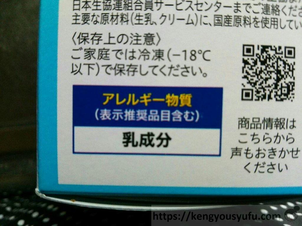 食材宅配コープデリ国産素材「牛乳70%アイスバー」アレルギー物質